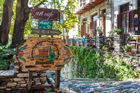 Makrinitsa, Greece - October 11, 2016: Street and cafe view at Makrinitsa village of Pelion, Greece