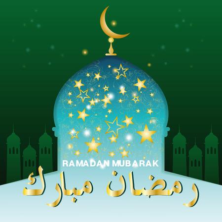 Ramadan Mubarak, background