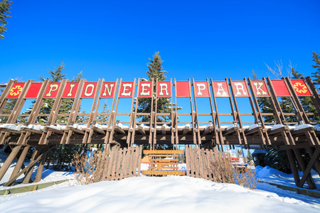 pioneer: Entrance of Pioneer Park at Fairbanks, Alaska