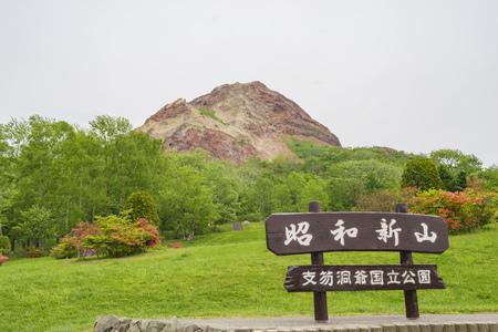 Showa shinzan around Lake Toya, Hokkaido, Japan 免版税图像 - 64070035