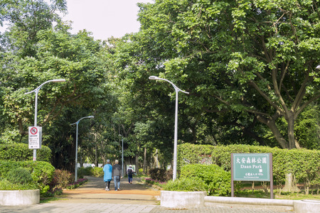 Entrance of Daan Forest Park at Taipei, Taiwan