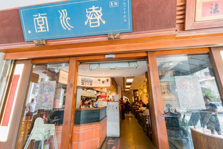 Taichung, MAY 25: Sign of the original store of Chun Shui Tang on MAY 25, 2018 at Taichung, Taiwan