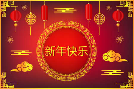 A new year of china festival with Chinese text means Happy new year on red background,decorative classic festive for holiday,Traditional lunar year with hanging lanterns traditional style