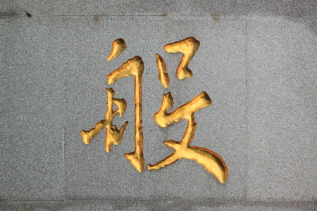 Chinese characters on the wall photo