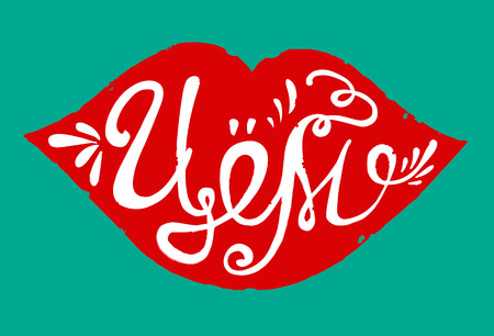 inscribed: Beautiful hand drawn lettering.  The lettering inscribed kiss on the lips.