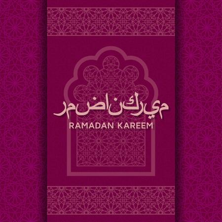 イスラムのウィンドウとラマダン カリーム グリーティング カード。翻訳: ラマダン カリーム。ベクトルの図。  イラスト・ベクター素材