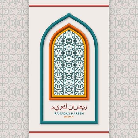 Fondo de Ramadán Kareem. Linterna árabe islámica. Traducción Ramadan Kareem. Tarjeta de felicitación. Ilustración vectorial