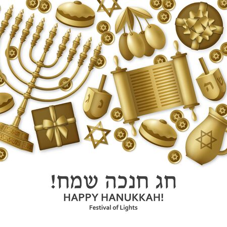 Hanukkah golden template with Torah, menorah and dreidels. Greeting card. Translation Happy Hanukkah. Vector illustration.