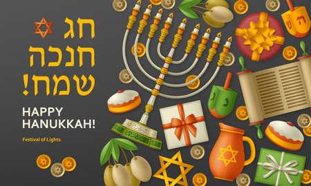 Hanukkah black template with Torah, menorah and dreidels. Greeting card. Translation Happy Hanukkah. Vector illustration.