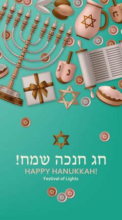 Hanukkah turquoise template with Torah, menorah and dreidels. Greeting card. Translation Happy Hanukkah. Vector illustration.