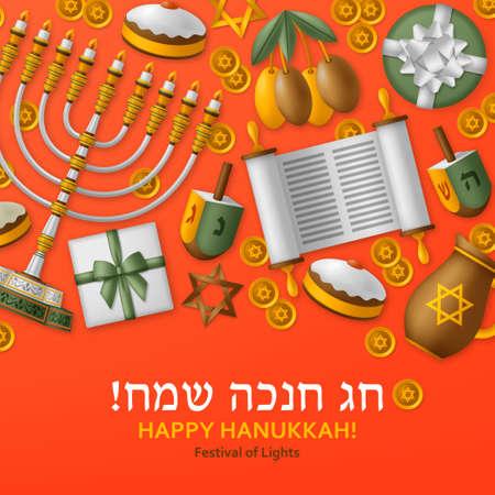 Hanukkah red template with Torah, menorah and dreidels. Greeting card. Translation Happy Hanukkah. Vector illustration. Vettoriali
