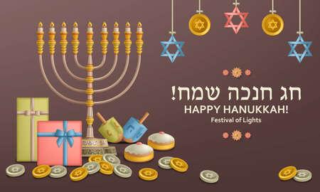Hanukkah brown template with Torah, menorah and dreidels. Greeting card. Translation Happy Hanukkah. Vector illustration.