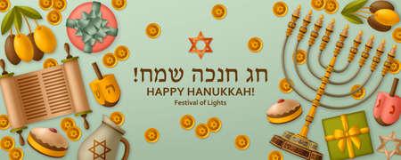 Hanukkah green template with Torah, menorah and dreidels. Greeting card. Translation Happy Hanukkah. Vector illustration.