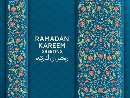 Ramadan Kareem Background. Arabesque Arabic floral pattern. Branches with flowers, leaves and petals. Translation Ramadan Kareem. Greeting card. Vector illustration.