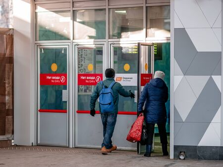 Moscow, Russia - February 8, 2020: Entrance to Okruzhnaya station of Moscow Central Diameter (MCD) opened since November 2019. Doors sway after passengers enter. D1 logo indicates an orange line.