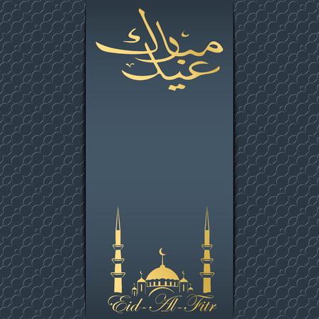 Top Arabic Eid Al-Fitr Greeting - 59281710-calligraphy-of-arabic-text-eid-al-fitr-feast-of-breaking-the-fast-holiday-greeting-card-in-retro-sty  Gallery_916070 .jpg?ver\u003d6