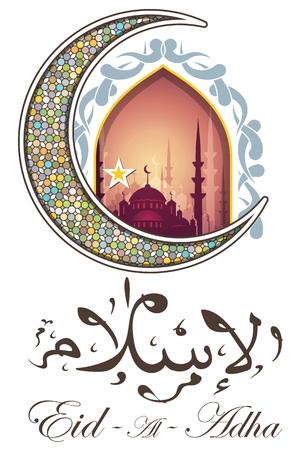Eid Al Adha,贺卡,宗教主题背景在复古风格,在阿拉伯伊斯兰教,矢量图中的题字