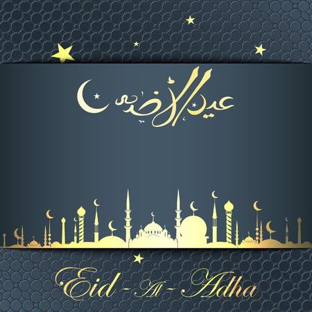 古尔邦节贺卡,宗教主题背景复古,阿拉伯语文本古尔邦节,矢量插图