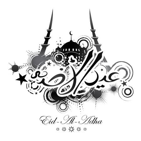 EID al Adha greeting cards, religious themed background retro, Arabic text EID al Adha, vector illustration