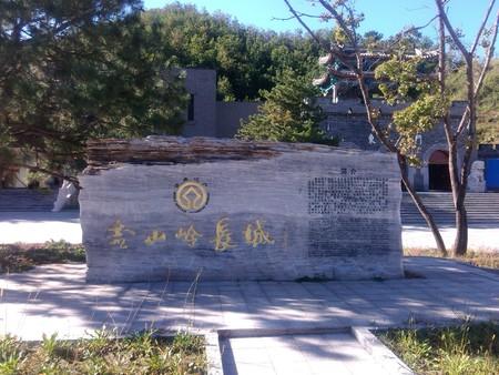 jinshanling: Jinshanling great wall stone Editorial