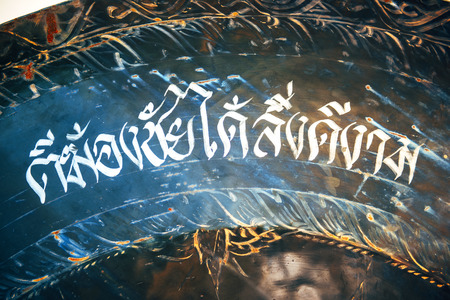 thai temple: Thai text written on a gong in a buddhist temple in Bangkok, Thailand Stock Photo