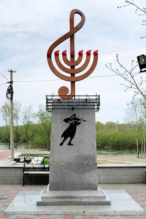 jewish culture: Sculptural emblem of the International Festival of Jewish Culture and the Arts in Birobidzhan, Far East, Russia
