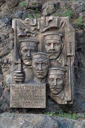 batallon: Khabarovsk, memoria de los soldados del 13 � Batall�n de Siberia, que fund� en este lugar el asentamiento militar Khabarovka el 31 de mayo de 1858, Extremo Oriente, Rusia