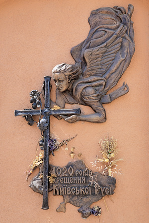 rus: Memorial sign to commemorate 1020th anniversary of Baptism of Kievan Rus, Ivano-Frankivsk, Ukraine