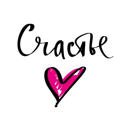 Glück russischer Schriftzug mit Herzelement. Valentinstag Urlaub. Handgezeichnete Cliparts Vektorgrafik