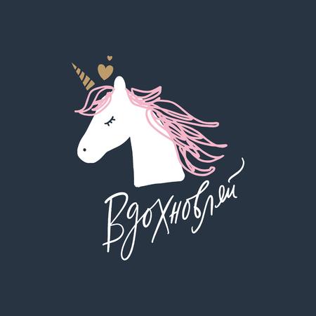 Vector and jpg image, clipart, editable isolated details. Russian lettering postcard. Unicorn head funny art, baby stylish Illustration, unique print. Vektoros illusztráció
