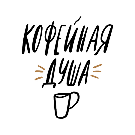 Vector, clipart, isolated. Hand lettered russian inspirational word. Funny cofee text sign. Stylish poster, postcard. Tempting typography print for accessories, clothes and other 矢量图像