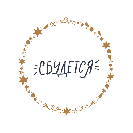 Vector, clipart, isolated. Hand lettered russian inspirational word. Motivational text sign. Stylish poster, postcard. Tempting typography print for accessories, clothes and other Иллюстрация