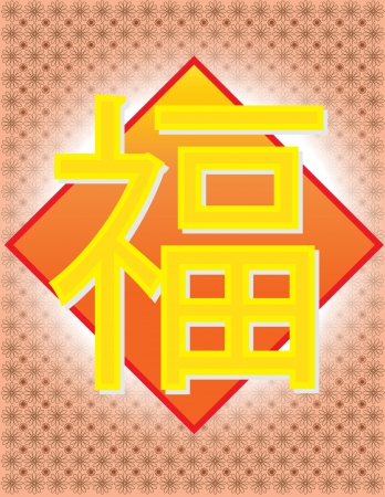 Fu - meaning Happiness Halo Fortune Chinese Word III Illustration