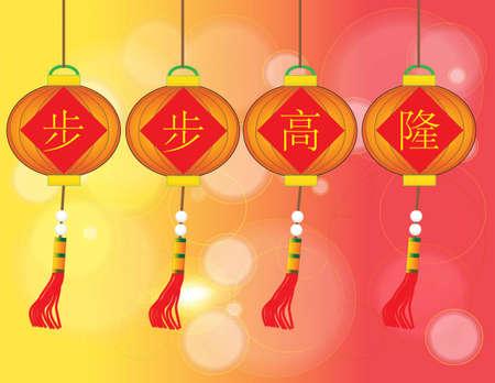 Voor elke stap vooruit is opgebloeid bu bu gao lang - Chinese Gunstige Word