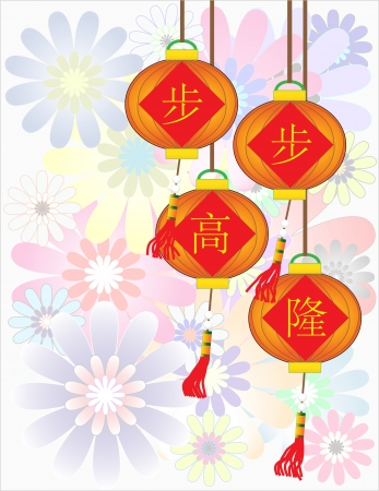 For every step forward has flourished bu bu gao long II - Chinese Auspicious Word Stock Vector - 17040388