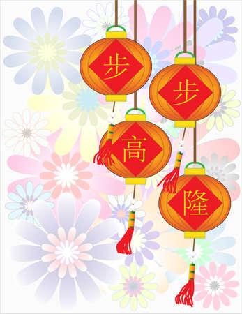 Voor elke stap voorwaarts bloeide bu bu gao lange II - Chinese Gunstige Word