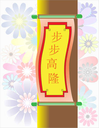 For every step forward has flourished bu bu gao long III - Chinese Auspicious Word