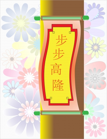 baptize: For every step forward has flourished bu bu gao long III - Chinese Auspicious Word