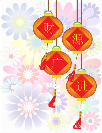 Bless you  have vast funds cai yuan guang jin - Chinese Auspicious Word Illustration