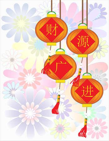 Zegen je hebt enorme fondsen cai yuan guang jin - Chinese Gunstige Word