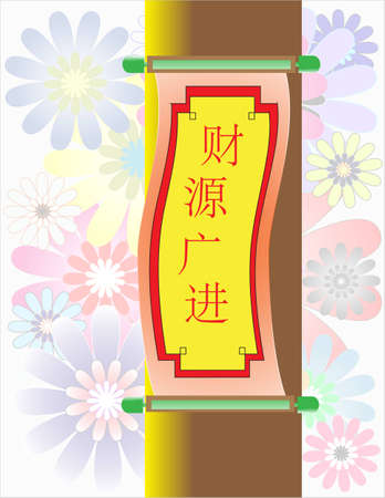 baptize: Bless you  have vast funds cai yuan guang jin - Chinese Auspicious Word Illustration