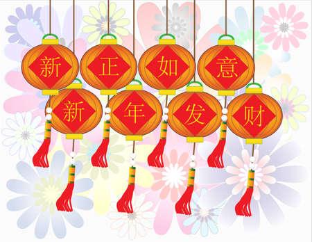 xin zheng ru yi xin nain fa cai II - Chinese Auspicious Word Stock Vector - 17040389