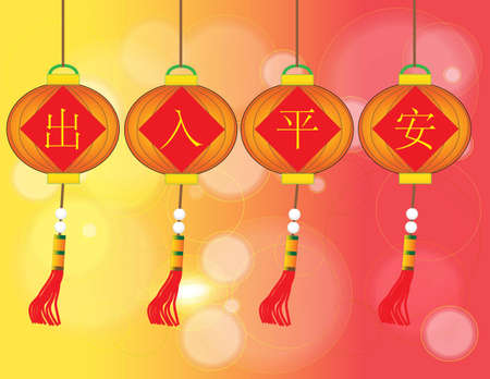 halation: Go Back to Safety - chu ru ping an - Chinese Auspicious Word