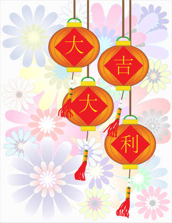 Have Auspicious - Profits are Increasing Pile - da ji da li II - Chinese Auspicious Word Stock Vector - 17062527