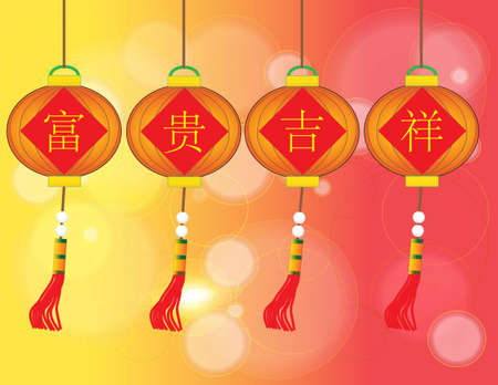 halation: Have Swastikas Auspicious Lucky Lucrative - fu gui ji xiang - Chinese Auspicious Word