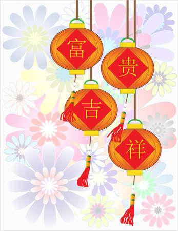Have Swastikas Auspicious Lucky Lucrative - fu gui ji xiang II - Chinese Auspicious Word