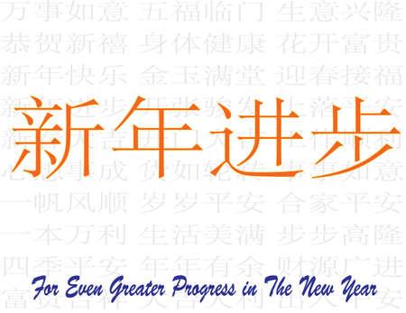 Voor nog meer vooruitgang in het nieuwe jaar - Xin Nian Jin Bu - Alle Geluk Halo Fortune - Chinese Gunstige Word