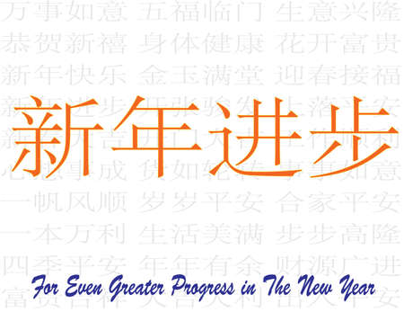 For Even Greater Progress in The New Year - Xin Nian Jin Bu - All Happiness Halo Fortune - Chinese Auspicious Word
