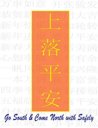 safely: Go South   Come North with Safely - Shang Luo Ping An - All Happiness Halo Fortune - Chinese Auspicious Word Illustration