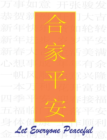 geniality: Let everyone peaceful - He Jia Ping An - All Happiness Halo Fortune - Chinese Auspicious Word Illustration